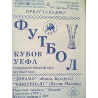 1994 год Динамо Минск Беларусь--Хиберниан Мальта-кубок уефа