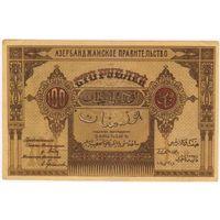 100 рублей 1919 года Азербайджанское  правительство.. СОСТОЯНИЕ!!!   XF.