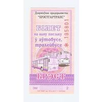 Билет на Автобус, Тролейбус, Брест