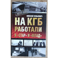 Зенькович Н. На КГБ работали и стар и млад. Коммунисты строят капитализм. Серия: Досье.