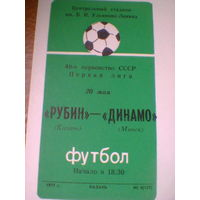 20.05.1977 Рубин Казань--Динамо Минск