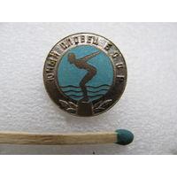 Знак. Юный пловец БССР (тяжёлый) (1)