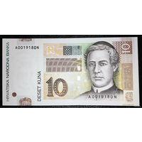 РАСПРОДАЖА С 1 РУБЛЯ!!! Хорватия 10 кун 2001 год UNC