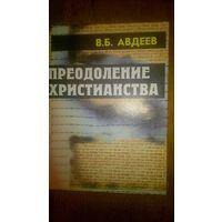 Преодоление христианства Авдеев В.Б.