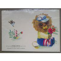 Варламова Т. С днем рождения 1985 г. Двойная мини-открытка