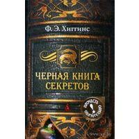 """Черная книга секретов.Какие секреты таит в себе """"Черная книга секретов"""", ради которой люди готовы на все? Это и предстоит узнать нашему герою в этом увлекательном романе-загадке."""