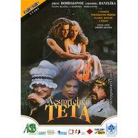 Чешские сказки. Бессмертная тетушка / Nesmrtelna teta (Чехия, 1993) Скриншоты внутри