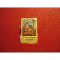 Марка Праздник Суккот. Посещение патриархов - картины из Сукко рабби Лева Иммануил Сегед, Венгрия 1997 год Израиль