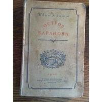 Кратт И. Остров Баранова. 1946г.