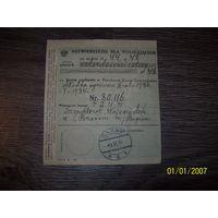 Польский банковский бланк 1934 год