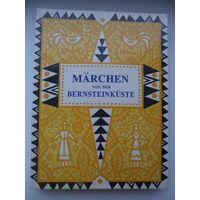 Marchen von der Bernsteinkuste. Сказки Янтарного моря. Книга на немецком языке