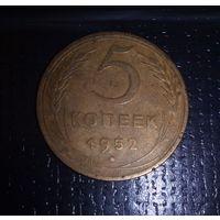 5 копеек 1952 год.