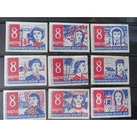 Спичечные этикетки. 1961. 8 Марта- Международный женский день