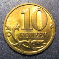 10 копеек 2003 м