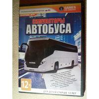 Симуляторы автобуса