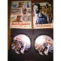 Ликвидация сериал dvd