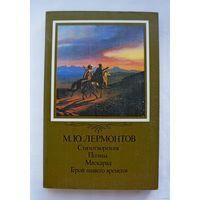 """М.Лермонтов """" Стихотворения . Поэмы . Маскарад. Герой нашего времени """""""