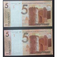 5 рублей хх UNC (2 штуки) одним лотом