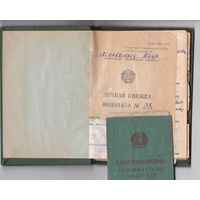 Личная книжка водолаза СССР.