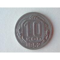 10 копеек 1952 aUNC