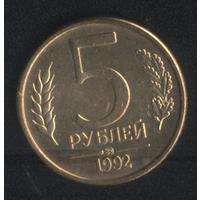 Россия 5 рублей 1992 г. ММД значок. Сохран!!!