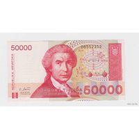 50000 Динаров (Хорватия) ПРЕСС