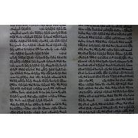 Фрагмент свитка