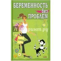 Мария Хаткина - Беременность без проблем