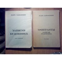 Заволокин. Записки художника. В 2 томах