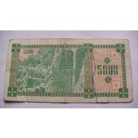 Грузия 5000 лари 1993г. 039494 не частая  распродажа