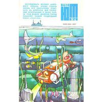 "Журнал ""Юный техник"", 1982, #6"
