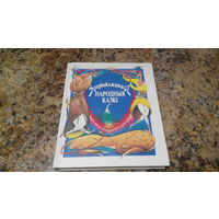 Азербайджанскія народныя казкі - азербайджанские народные сказки на беларускай мове - крупный шрифт - худ. Шарангович