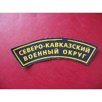 Нашивка Северо-Кавказский военный округ МО РФ