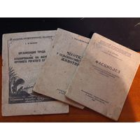 Сборный лот брошюр на с/х тематику 1944-1945 гг.