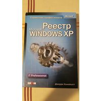 Реестр Windows XP