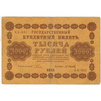 1000 рублей 1918 год Пятаков Осипов   АА 031