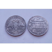 Полтина 1831