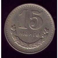 15 менге 1977 год Монголия