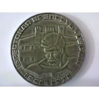 Медаль настольная Брестская крепость герой 1941-1971 СССР
