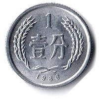 Китай. 1 фэнь. 1986 г.