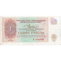 СССР, чек Внешпосылторга 1 руб., 1976 г.