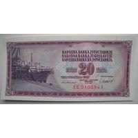 Югославия 20 динар 1981 г.