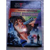 Уильям Бернхардт Слепое правосудие // Серия: Мастера остросюжетного детектива