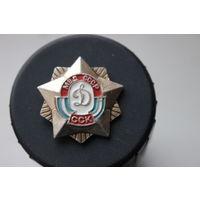 МВД Динамо  СССР ССК