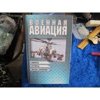 Военная авиация. Книга 2. 2000 г.