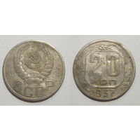20 копеек 1937