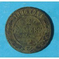 2 копейки 1896 г
