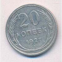 20 копеек 1927 года_состояние VF