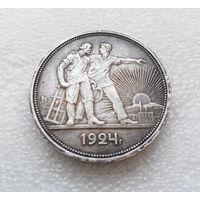 1 рубль 1924 г. ПЛ. #009