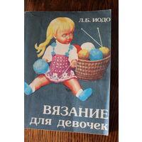 Вязание для девочек. (Крючок, спицы) Л.Б. Иодо, 1988 г.и.